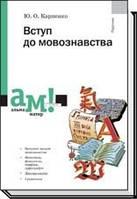 Вступ до мовознавства. 2-е видання, стереотипне  Карпенко Ю. О.