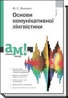 Основи комунікативної лінгвістики. 2-е видання, доповнене  Бацевич Ф. С.
