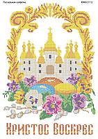 Схема под вышивку бисером Пасхальной салфетки