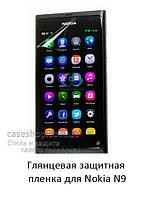 Глянцевая защитная пленка для Nokia N9