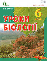 Уроки біології у 6 класі. Сліпчук І.Ю.