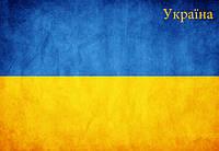 Обложка на паспорт Україна