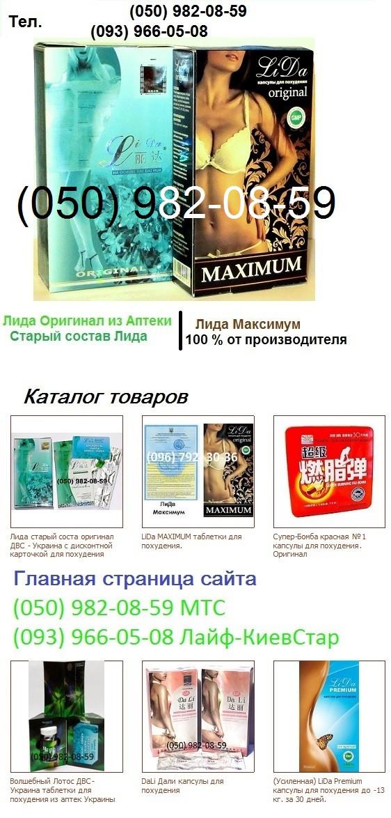 Меридиа: цена, где купить в Москве, отзывы для похудения ...
