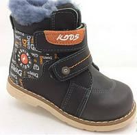 Детские зимние ботинки для мальчика, 22-27