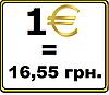 Все цены зафиксированы по старому курсу ЕВРО!!!