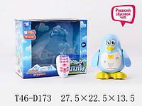 Интерактивный пингвиненок Вилли 2051RU