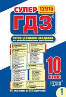 Супер ГДЗ 10 клас (1, 2 том). Усі розв'язання до усіх підручників.
