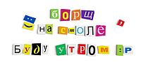 Набор магнитных букв на холодильник The Cutlets