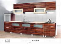 Кухня Наоми (Свiт меблiв)