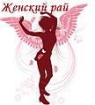 """Интернет-магазин """"Женский Рай"""""""