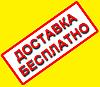 Бесплатная доставка Новой почтой - при заказе от 2000 грн.