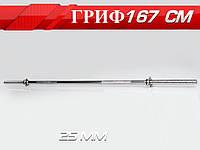 Гриф прямой 167 см ( 25 мм ) для штанги