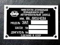 Шильдик на автомобиль УАЗ