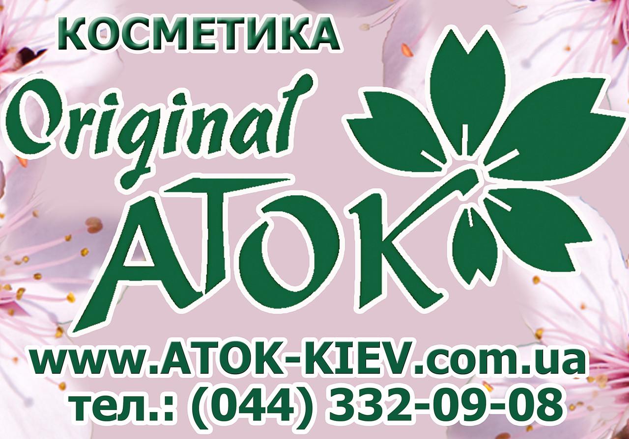 Косметика аток, цена, купить киев - prom.ua (id# 932856).