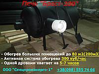 Печь Брест-200 (буржуйка) аналог Булерьян