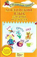 Английский язык для детей от 2 до 5 лет