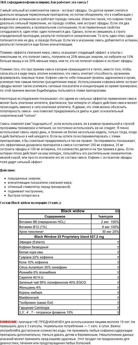 Black Spider 25 Cloma pharma 100 капсул