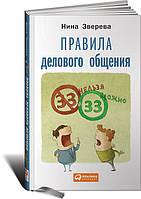 Правила делового общения: 33 «нельзя» и 33 «можно» Зверева Н