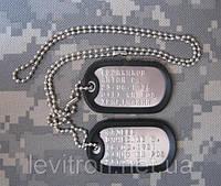 Армейские жетоны Dogtags с Вашим текстом