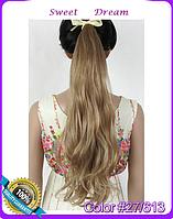 Объемный волнистый хвост на ленте, шиньон, наращивание волос, длина - 55 см, вес - 90 г, цвет №27\613