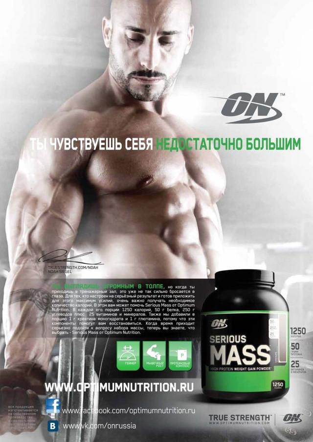 Гейнер для набора массы Serious Mass Optimum Nutrition 5,45 кг