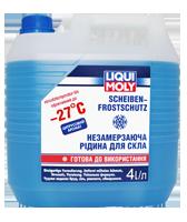 Готовая жидкость для защиты LIQUI MOLY  от замерзания стекол ( -27°C)  4л