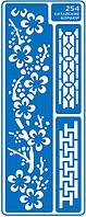 """Трафарет многоразовый """"Китайские бордюры"""" №254/8,5х2,5см."""
