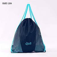 Рюкзак для сменной обуви Sea Breeze 0605