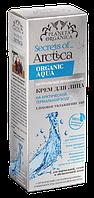"""Увлажняющий крем для лица """"Глубокое увлажнение"""" Planeta Organica Secrets of Arctica (Планета Органика)"""