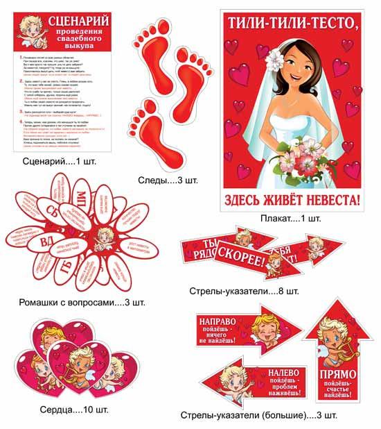 Как провести выкуп невесты сценарий