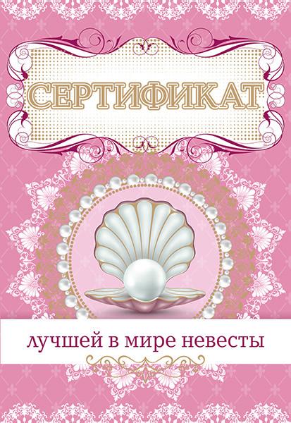 """Сувенирный диплом """"Сертификат лучшей в мире невесте"""""""
