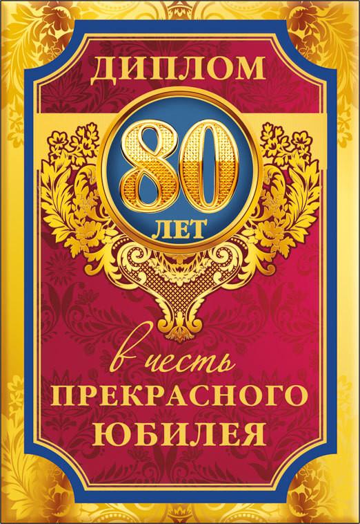 """Сувенирный диплом """"Диплом в честь прекрасного юбилея 80 лет"""""""
