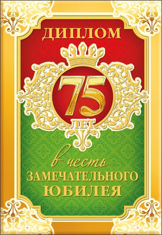 Поздравления с юбилеем папу 75 лет
