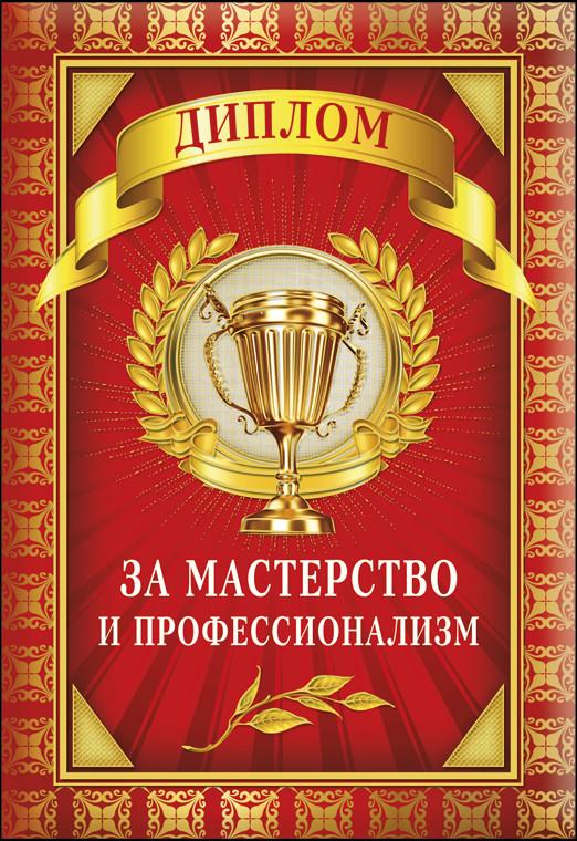 """Сувенирный диплом """"За мастерство и профессионализм"""""""