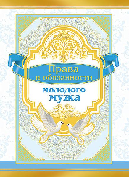 """Сувенирный диплом """"Права и обязанности молодого мужа"""""""