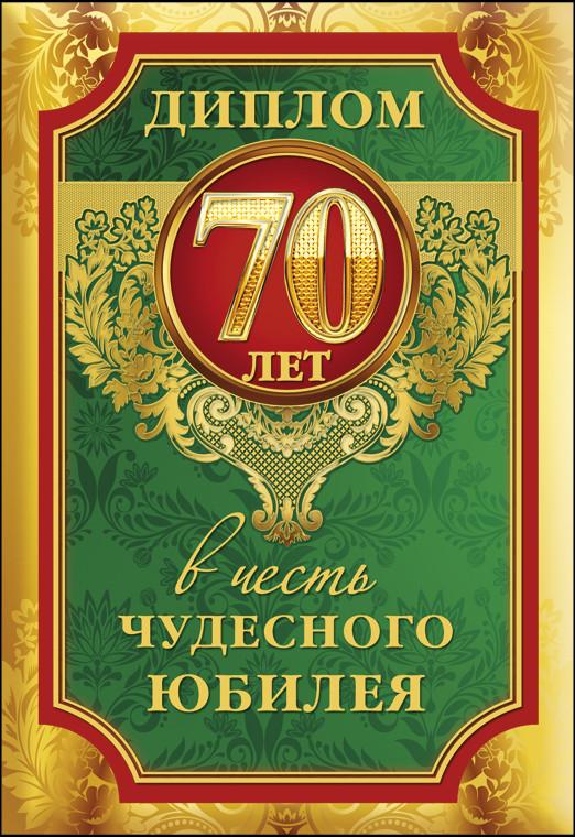 """Сувенирный диплом """"В честь чудесного юбилея 70 лет"""""""