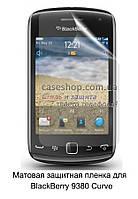 Матовая защитная пленка для BlackBerry 9380Curve