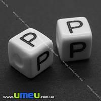 "Бусина пластиковая Куб буква ""P"", 10х10 мм, Белая, 1 шт. (BUS-004368)"