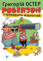 Робінзон і тринадцять жадностей. Автор: Григорій Остер. Видавництво: Махаон-Україна