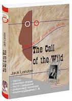 Джек Лондон: Поклик пращурів. Книга для читання.