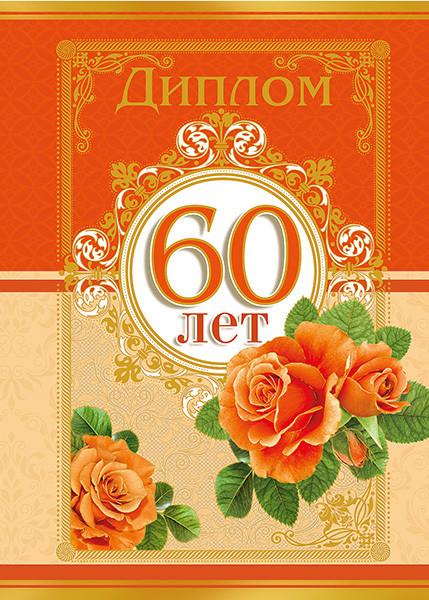 """Сувенирный диплом """"60 лет"""""""