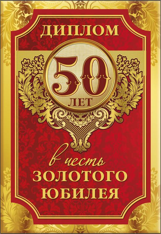 """Сувенирный диплом """"В честь золотого юбилея 50 лет"""""""
