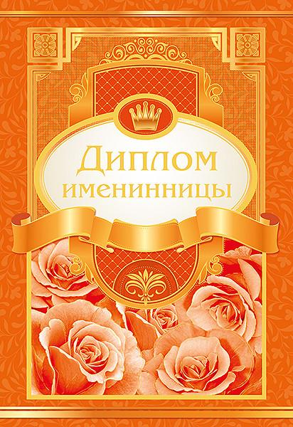 """Сувенирный диплом """"Именинницы"""""""