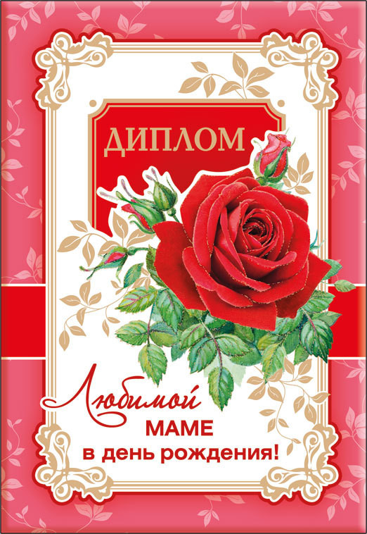 Сувенирный диплом Любимой маме в день рождения Цена  Сувенирный диплом Любимой маме в день рождения
