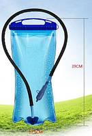 Питьевая система (Гидратор) 2 литра