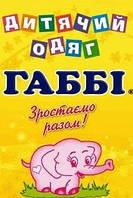 Габби ТМ