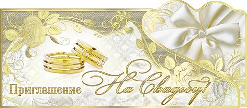 Приглашение на свадьбу оптом  еврослот (с вкладышем )