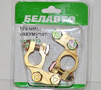Клеммы аккумуляторные Белавто БА13
