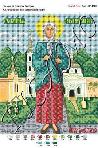 Вышивка крестиком ксения петербургская 97