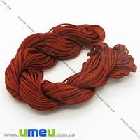 Нейлоновый шнур (для браслетов Шамбала), Коричневый, 1,5 мм, 1 м. (LEN-003396)